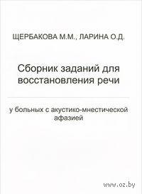 Сборник заданий для восстановления речи у больных с акустико-мнестической афазией — фото, картинка