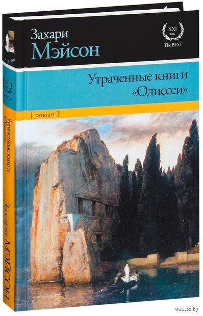 """Утраченные книги """"Одиссеи"""". Захари Мэйсон"""