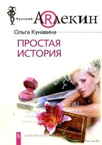 Простая история. Ольга Кунавина