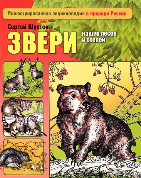 Звери наших лесов и степей. Сергей Шустов
