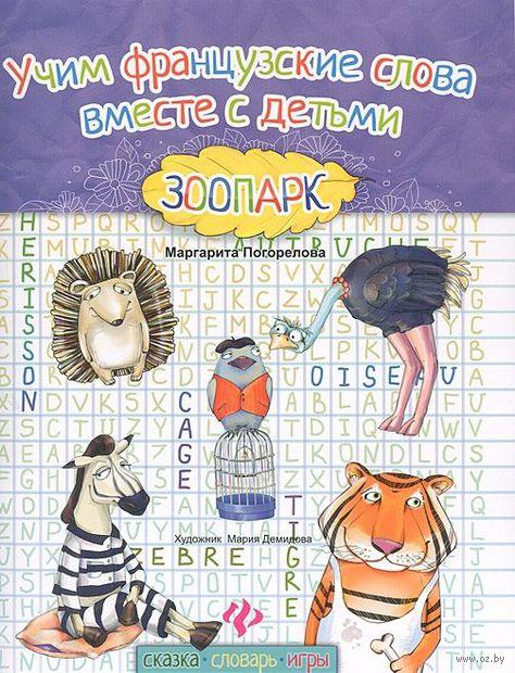 Учим французские слова вместе с детьми. Зоопарк. Маргарита Погорелова