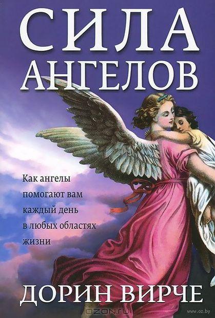 Сила ангелов. Дорин Вирче