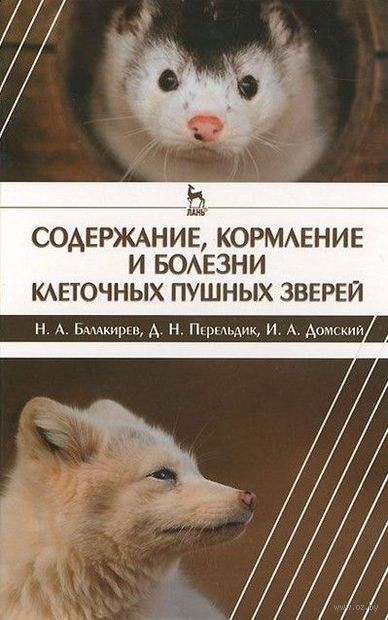 Содержание, кормление и болезни клеточных пушных зверей. Н. Балакирев, Давид Перельдик, Игорь Домский