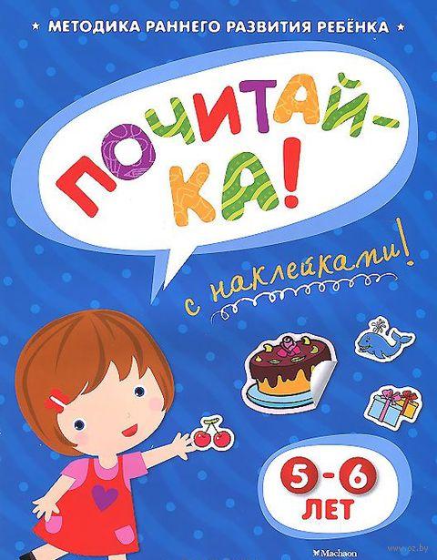 Почитай-ка. 5-6 лет. Ольга Земцова