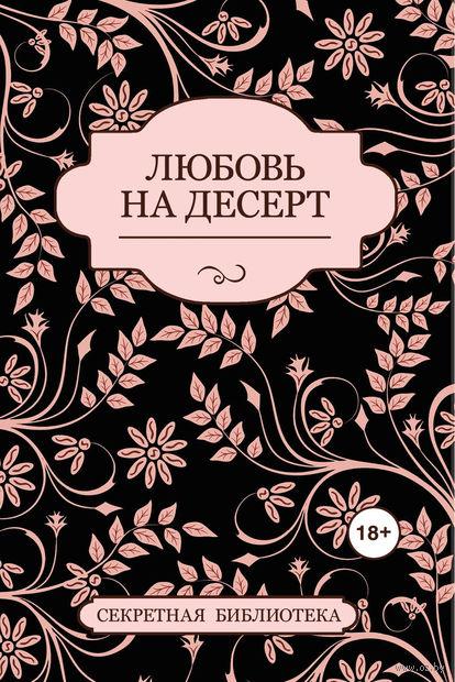Любовь на десерт (м). Джефф Котт