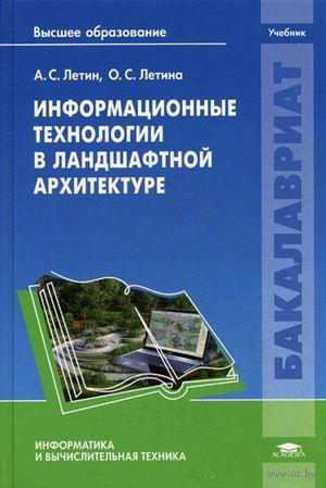 Информационные технологии в ландшафтной архитектуре. А. Летин, О. Летина