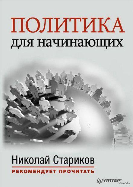 Политика для начинающих. Николай Стариков