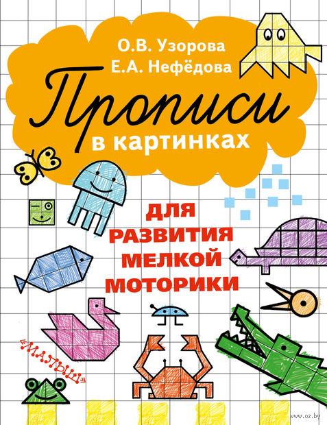 Прописи в картинках для развития мелкой моторики. Ольга Узорова, Елена Нефедова