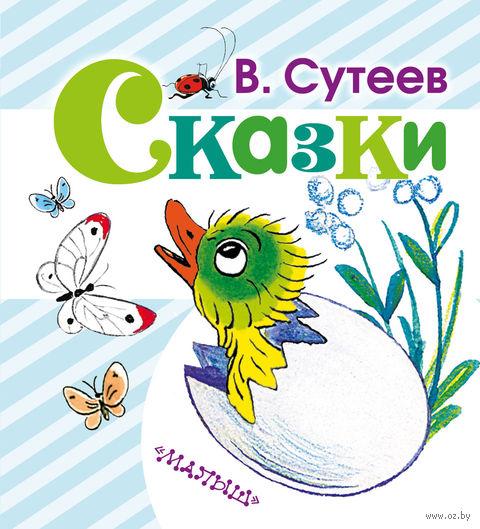Сказки. Владимир Сутеев