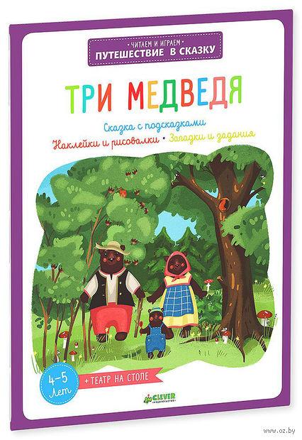 Три медведя (+ наклейки). Екатерина Баканова