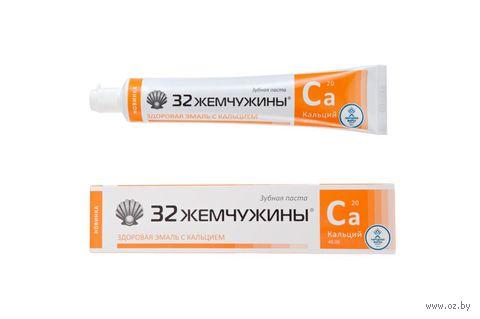 """Зубная паста """"Здоровая эмаль. С кальцием"""" (110 г) — фото, картинка"""