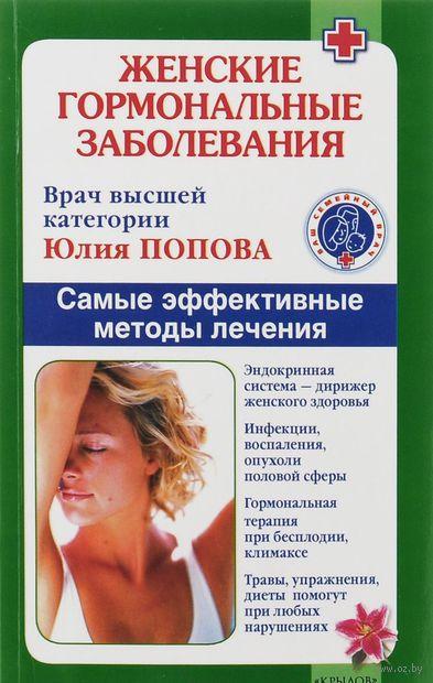 Женские гормональные заболевания. Самые эффективные методы лечения. Юлия Попова