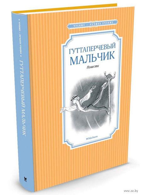 Гуттаперчевый мальчик. Дмитрий Григорович
