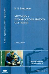 Методика профессионального обучения. Наталья Эрганова