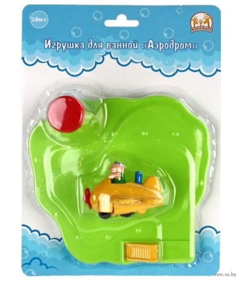 """Заводная игрушка для купания """"Аэродром"""" — фото, картинка"""