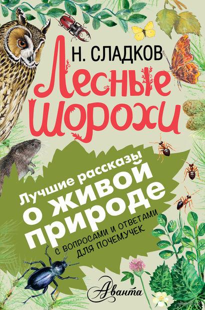Лесные шорохи. Николай Сладков