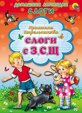 Слоги с З, С, Щ. Кристина Стрельникова