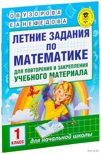 Летние задания по математике для повторения и закрепления учебного материала. 1 класс — фото, картинка