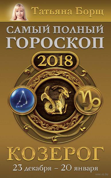 Козерог. Самый полный гороскоп на 2018 год — фото, картинка