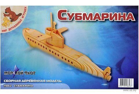 """Сборная деревянная модель """"Субмарина"""" — фото, картинка"""