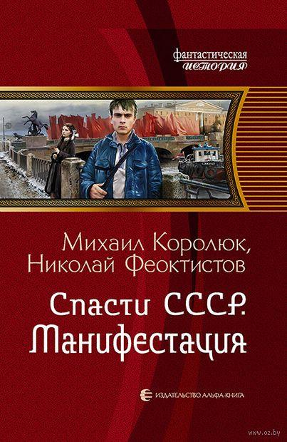 Спасти СССР. Манифестация — фото, картинка