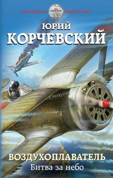 Воздухоплаватель. Битва за небо — фото, картинка