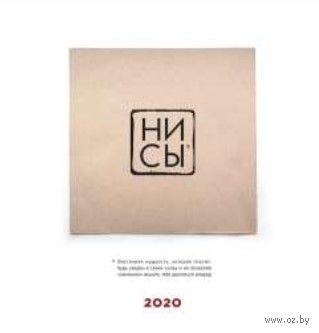"""Календарь настенный """"Ни Сы"""" (2020) — фото, картинка"""