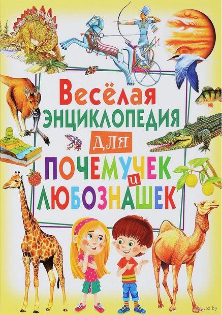 Весёлая энциклопедия для почемучек и любознашек — фото, картинка
