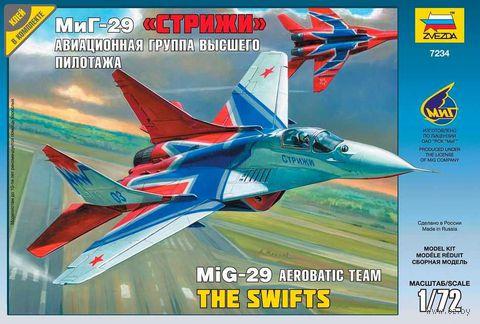 """Истребители МИГ-29 """"Стрижи"""" (масштаб: 1/72)"""