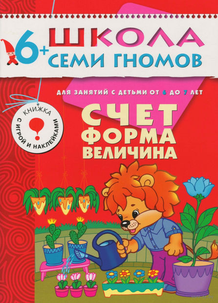 Счет, форма, величина. Для занятий с детьми от 6 до 7 лет. Альфия Дорофеева