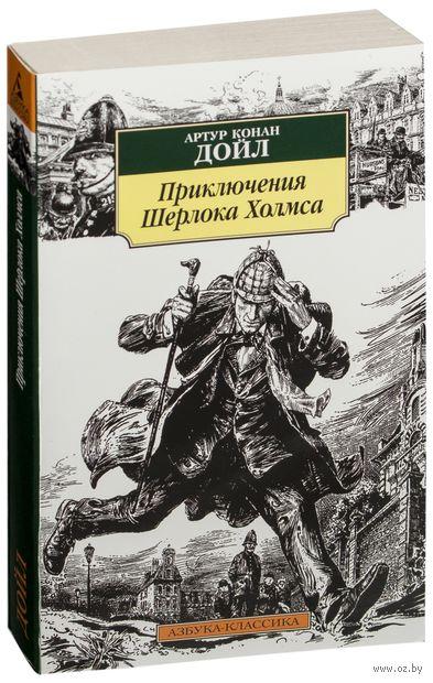 Приключения Шерлока Холмса. Сэр Артур  Конан Дойл