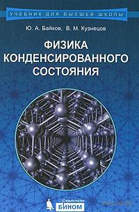 Физика конденсированного состояния. Юрий Байков, Вадим Кузнецов