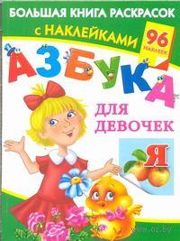 Азбука для девочек. Большая книга раскрасок с наклейками. В. Дмитриева