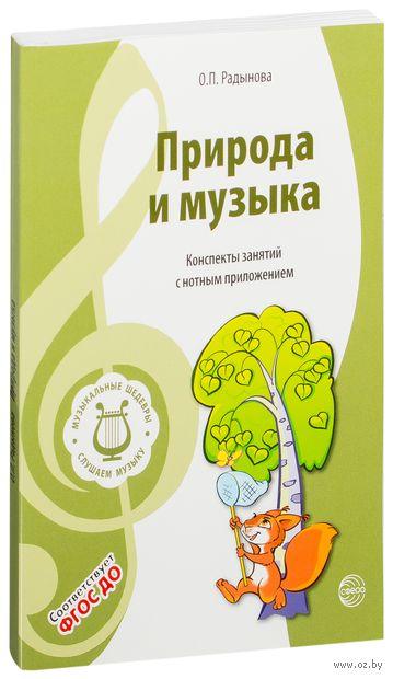 Музыкальные шедевры. Природа и музыка. Ольга Радынова