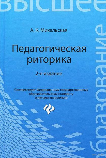Педагогическая риторика. Анна Михальская