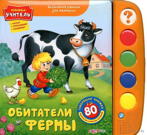 Обитатели фермы. Книжка-игрушка. Светлана Мохова-Пянтковская