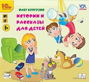 Кургузов О.Ф. Истории и рассказы для детей