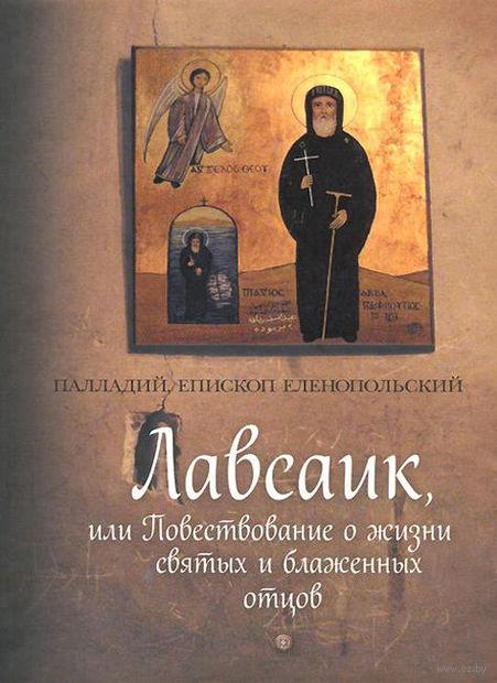 Лавсаик, или Повествование о жизни святых и блаженных отцов. Епископ Палладий Еленопольский