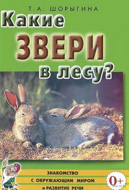 Какие звери в лесу?. Татьяна Шорыгина