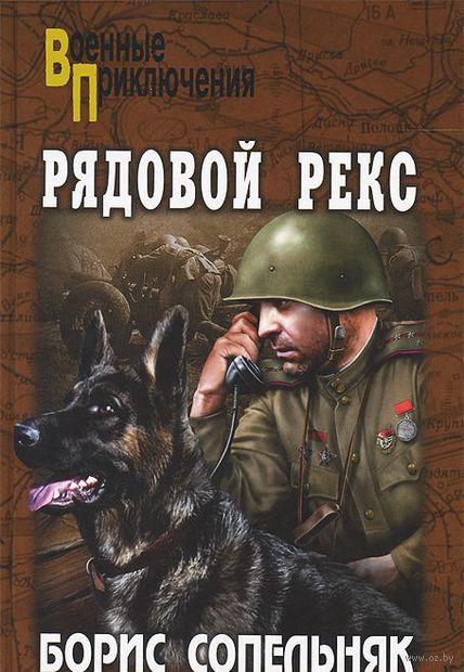 Рядовой Рекс. Борис Сопельняк