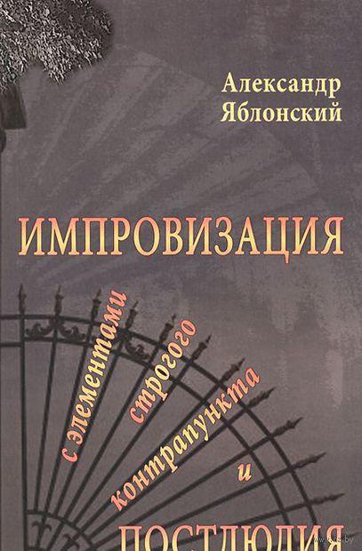 Импровизация с элементами строгого контрапункта и Постлюдия. Александр Яблонский