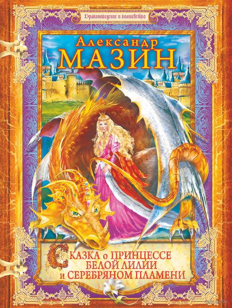 Сказка о принцессе Белой Лилии и Серебряном Пламени. Александр Мазин