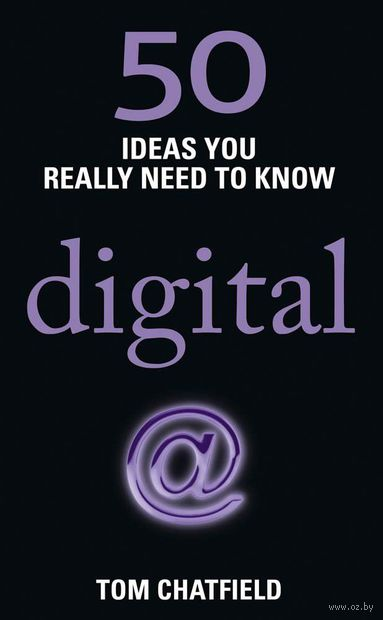 50 Ideas You Really Need to Know: digital. Том Чатфилд