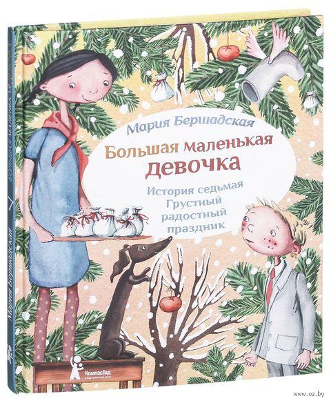 Большая маленькая девочка. История седьмая. Грустный радостный праздник. Мария Бершадская