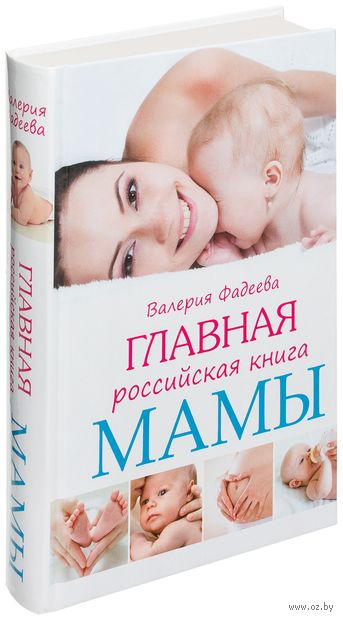 Главная российская книга мамы — фото, картинка