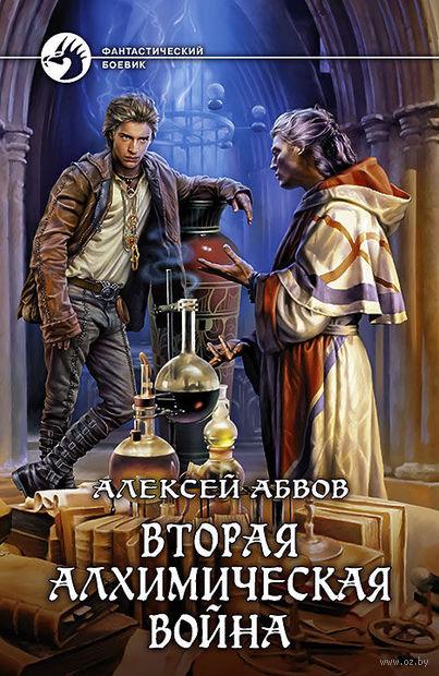 Вторая алхимическая война. Алексей Абвов