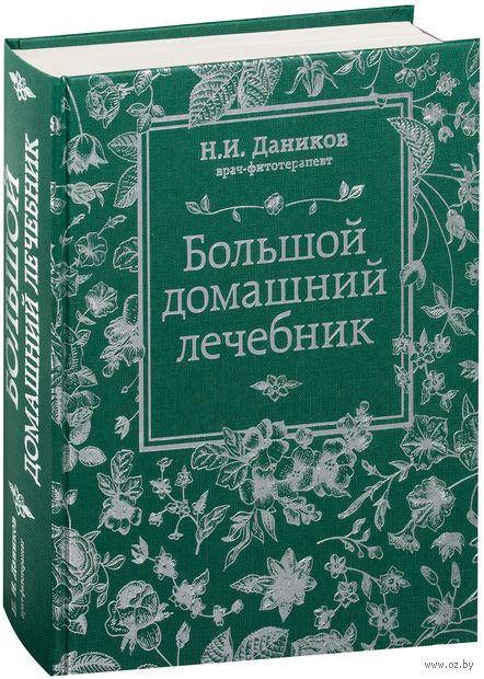 Большой домашний лечебник. Николай Даников