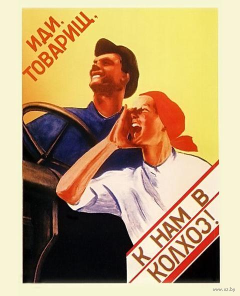 """Магнит сувенирный """"Советские плакаты"""" (арт. 1010)"""