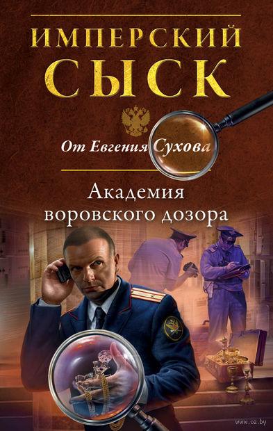 Академия воровского дозора. Евгений Сухов