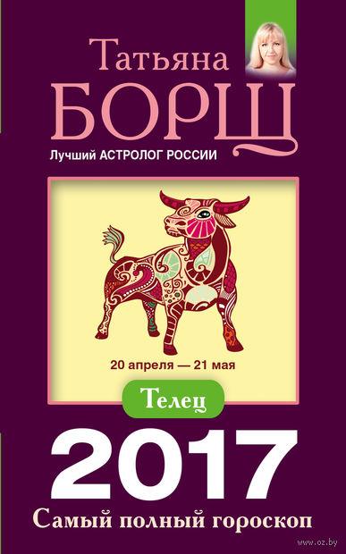 Телец. Самый полный гороскоп на 2017 год. Татьяна Борщ